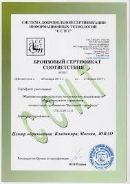 Наши достижения архив дипломов Центр образования Владимира  009