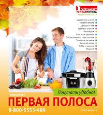 Первая полоса - Новый каталог by PSPRODUCTION.PRO - issuu