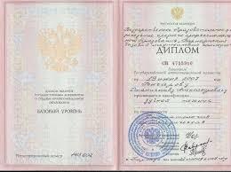 Сотрудники Алтайский медицинский университет диплом