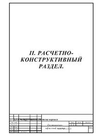 Дипломная работа Гостино офисный центр ru Дипломная работа Гостино офисный центр