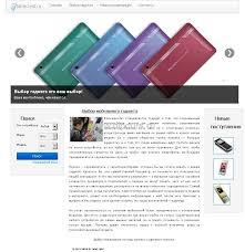 php dipcurs Главное окно каталога по поиску мобильных гаджетов дипломной работы