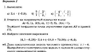 Рабочая программа по математике класс к УМК И И Зубарева И И  hello html 1109143a gif