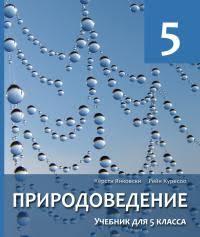 Природоведение kirjastus avita Природоведение Учебник для 5 класса