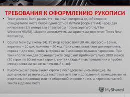 Презентация на тему Для аспирантов Оформление диссертации  5 ТРЕБОВАНИЯ