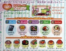 Welcome To Gotchi Garden Tamagotchi Ps Affecting