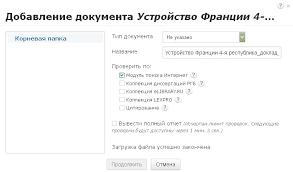 Антиплагиат онлайн проверяем на заимствования свой текст antiplagiat onlajn besplatno 5