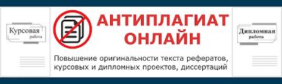 Как проверить тексты на плагиат СтудПроект Антиплагиат онлайн