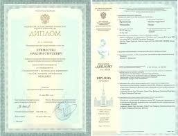 Врачи и персонал клиники ООО ЗДОРОВЬЕ СЕМЬИ г Тимашевск Мои дипломы и сертификаты