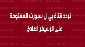 تردد قناة بي ان سبورت المفتوحة على الرسيفر العادي - كورة في العارضة
