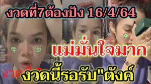 แม่น้ำหนึ่ง ฟันให้เน้นๆรัฐบาลไทย,งวดที่7แม่มั่นใจ  ต้องปังกว่าเดิม,รอรับตังค์,งวด16/4/64 - แม่น้ำหนึ่ง
