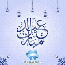 🌙عـيـد اضحى مبـارك... - عيادة طب الاسنان- الدكتور عباس يدالله