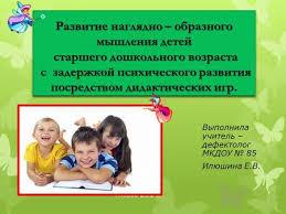 Презентация на тему Развитие логических операций мышления в  Развитие наглядно образного мышления детей старшего дошкольного возраста с задержкой психического развития посредством дидактических игр