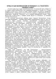 Общественно политические нравственный и философские проблемы в  Отец и сын Болконские в романе Л Н Толстого Война и мир
