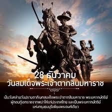 วันสมเด็จพระเจ้าตากสินมหาราช... - Pisanus Thailand