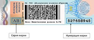 Сервис проверки достоверности учетно контрольной марки на  Сервис проверки достоверности учетно контрольной марки на алкогольную продукцию