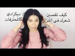 طرق قص الغرة و الشعر القصير لكل بنت تريد قص شعرها