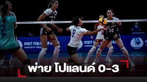 แกร่งเกิน! สาวไทย สู้ไม่ไหวพ่าย โปแลนด์ 0-3