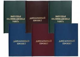 Срочный переплет дипломов диссертаций в Москве возле метро  твёрдый переплёт эконом · ПЕРЕПЛЕТ ДИПЛОМОВ