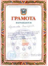 Награды университета дипломы грамоты и благодарственные письма  Екатерина Ермашова спортивные игры молодежи Дона 2014 jpg