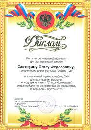 Орбита Тур Вручен диплом генеральному директору нашей фирмы Вручен диплом генеральному директору нашей фирмы
