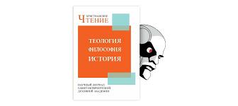 Борис Александрович <b>тураев</b> - служение науке и церкви – тема ...
