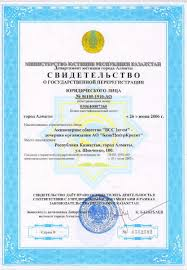 bcc invest Инвестиционная компания Свидетельство о государственной перерегистрации юридического лица · Свидетельство о государственной перерегистрации юридического лица