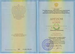 Юлия Дудка репетитор языков по Скайпу Дистанционное обучение по  Дипломы