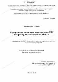 Диссертация на тему Корпоративное управление в нефтегазовых ТНК  Диссертация и автореферат на тему Корпоративное управление в нефтегазовых ТНК как фактор их конкурентоспособности