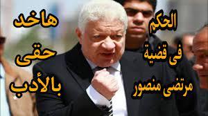 الحكم فى قضية مرتضى منصور اليوم وكل تفاصيل الجلسه - YouTube