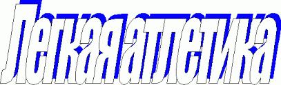 ru Рефераты по физкультуре и спорту Легкая атлетика  СТУДЕНТКИ ГРУППЫ 122 Легкая атлетика