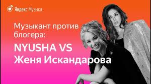 музыкант Vs блогер Nyusha и женя искандарова угадывают песни тату Alekseev бузовой децла