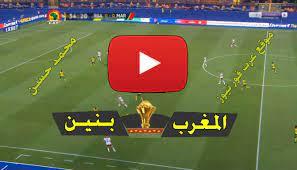 مشاهدة مباراة المغرب وبنين بث مباشر يلا شوت Kora live كورة لايف بث مباشر  المغرب وبنين