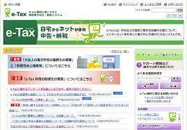 国税庁 e tax