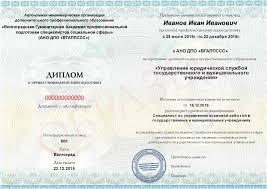 Юриспруденция и государственная служба дистанционное обучение  Диплом Диплом Управление юридической службой государственного и муниципального учреждения