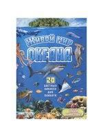 <b>Книжка Феникс</b> Живой мир океана — <b>Книжки</b>-<b>игрушки</b> — купить ...