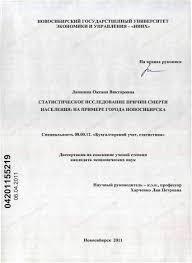 Диссертация на тему Статистическое исследование причин смерти  Диссертация и автореферат на тему Статистическое исследование причин смерти населения на примере города Новосибирска