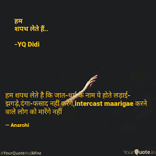 Best Intercaste Quotes Status Shayari Poetry Thoughts Yourquote