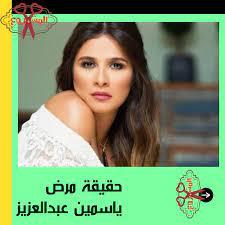 حقيقة مرض ياسمين عبد العزيز