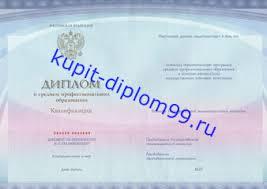 Купить диплом о среднем профессиональном образовании в Москве  Приобрести диплом среднего профессионального образования