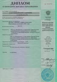 Справка о незаконченном высшем образование ru Как поступить в РосНОУ