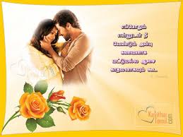 Love Quotes For Husband Enchanting Love Quotes In Tamil For Husband Mobile Image New HD Quotes