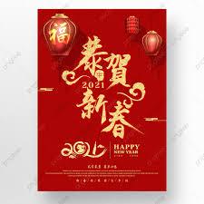 โปสเตอร์เทศกาลตรุษจีนปี 2021 ดาวน์โหลดเทมเพลตฟรีบน Pngtree