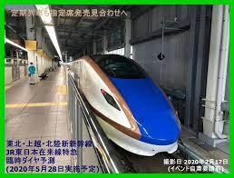 東北 新幹線 臨時 ダイヤ