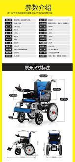 Elderly electric wheelchair big wheel lightweight folding wheelchair & Elderly electric wheelchair big whe (end 3/29/2019 12:15 PM) Cheerinfomania.Com