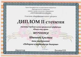 Санкт Петербургское государственное бюджетное профессиональное  Диплом Штепина Кристина 292 группа