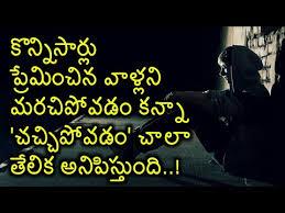 Emotional Love Quotation In Telugu Telugu Prema Kavithalu Suresh Fascinating Emotional Pics For Love
