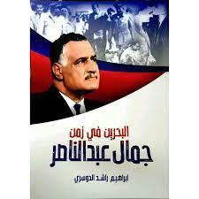 البحرين في زمن جمال عبد الناصر by إبراهيم راشد الدوسري
