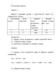 Контрольные работы контрольная по статистике скачать бесплатно  Контрольные работы контрольная по статистике скачать бесплатно задачи решение формулы выводы индексы Ряды динамики показатели вариации