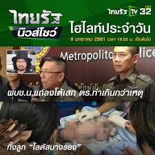 "Uživatel ThairathTV na Twitteru: ""ข่าวด่วน มาแรง อัพเดททุกสถานการณ์โลก ใน ไทยรัฐนิวส์โชว์ วันนี้ ติดตามทั้งหมดนี้ได้ใน #ไทยรัฐนิวส์โชว์ คืนนี้ 19.15  น. เป็นต้นไป ทาง #ไทยรัฐทีวี32 #News #ทิ้งลูก #Sekloso #เสกโลโซ #ไบโพลาร์  #ผบชน #ThairathTV… https://t ..."