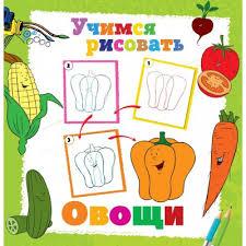 <b>Книга</b>. <b>Учимся</b> рисовать. Овощи